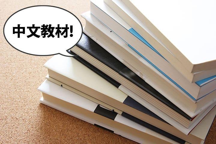 中国語対応の教科書