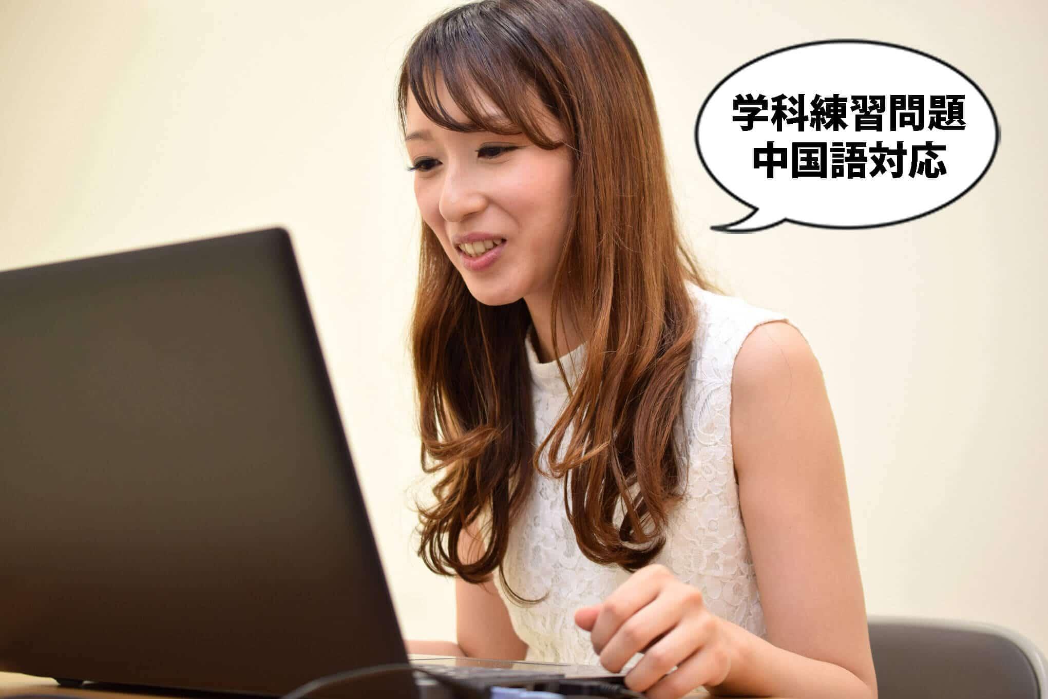 中国語対応学科練習問題