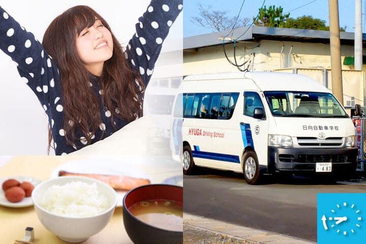 起床・朝食/学校への移動