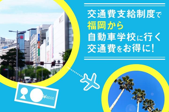 福岡からの交通費支給制度