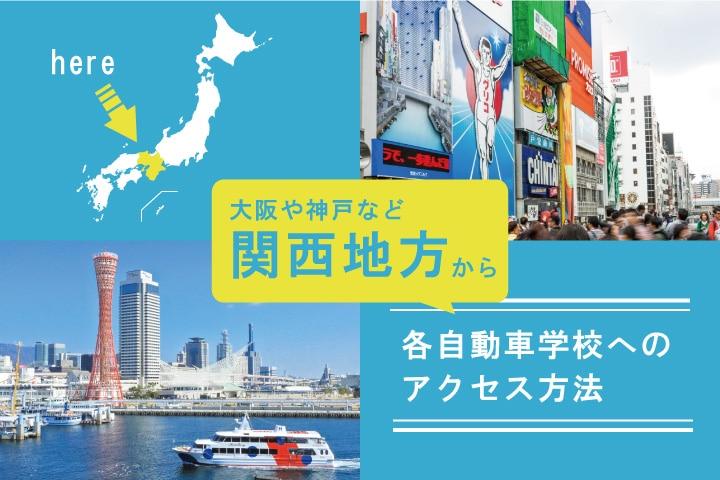 大阪や神戸など関西地方からのアクセス方法