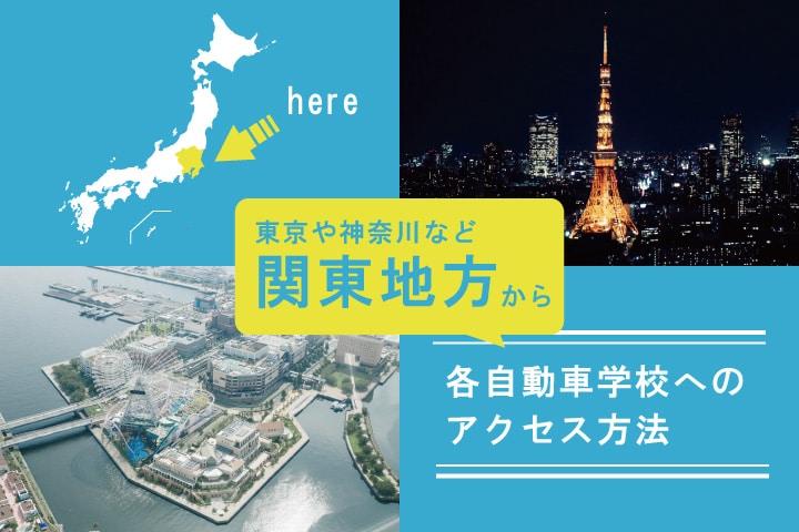 東京や神奈川など関東地方からのアクセス方法