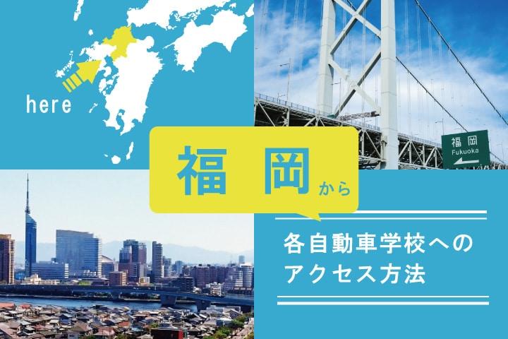 福岡からのアクセス方法