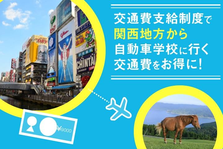 交通費支給制度で大阪や神戸などの関西地方から自動車学校に行く交通費をお得に!