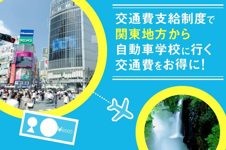 交通費支給制度で東京や神奈川などの関東地方から自動車学校に行く交通費をお得に!